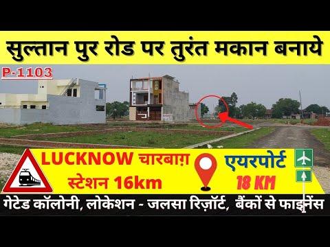 Plot In Sultanpur road | Lucknow Sultanpur Road Plot | Near kisanpath road plot | #propertyinlucknow