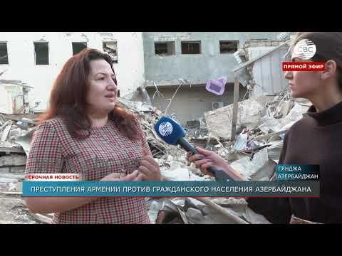 Преступление Армении против гражданского населения Азербайджана