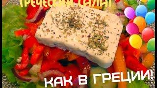Настоящий греческий салат- как в Греции!❤ +С соусом-оочень вкусно,легко,по-летнему!