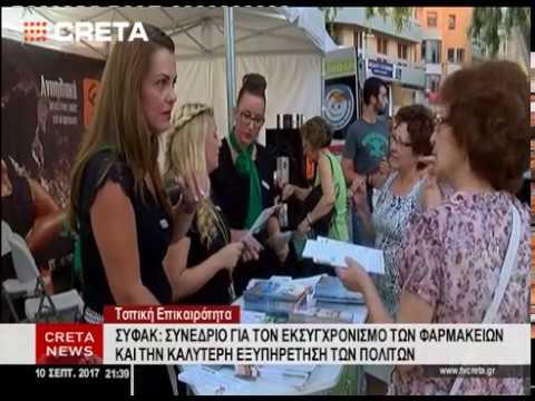 Creta Channel   10- 09 -17 Συφακ Διημεριδα