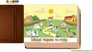 Презентація для дітей від 1 року 'Свійські тварини'