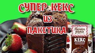 Шоколадный кекс КАК ПРИГОТОВИТЬ кекс из пакета - ХАВЧИК