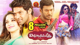 Aishwaryabhimasthu Full Movie 2018 Telugu Full Movies Arya Tamannnah Santhanam