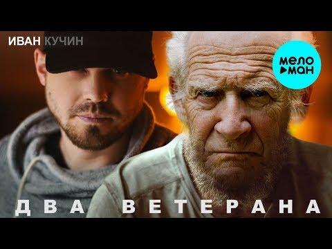 Иван Кучин - Два Ветерана Single