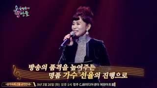 """""""음악속에선율"""" 3월 녹화 홍보용 스팟영상"""