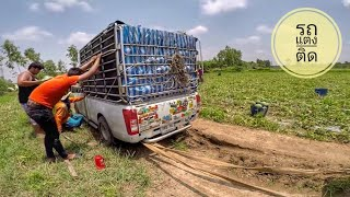 รถแตงโมติดหล่ม รถกระบะวีโก้ลากไม่ไหว ลุ้นระทึก | รถบรรทุก | truck