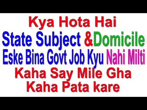 What is Domicile Certificate & State Subject | How to get it for govt jobs