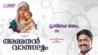 Download Sneha Ragam | Sung by Kester | Ammathan Valsalyam HD Song MP3 song and Music Video