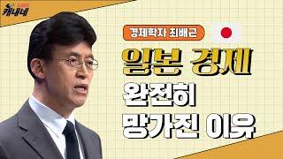 [최강1교시] EP.01 일본 경제 구조의 실상 I 일본 경제 도발의 배경과 전망 I 경제학자 최배근