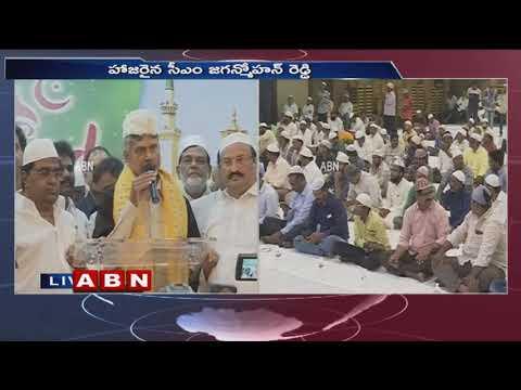 TDP Chief Nara Chandrababu Naidu Attends Iftar Party In Vijayawada | ABN Telugu