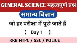 General science Quiz in Hindi | ( Science Mix MCQ ) | Gk Science | Competition Guru | Vikas Sir