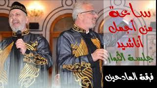 ساعة من أجمل ماأنشد المنشد أحمد المزرزع والمنشد يوسف المزرزع في جلسة الأنوار