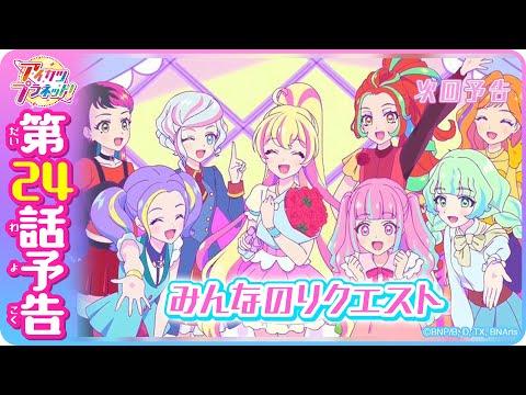 第24話予告映像!テレビ番組「アイカツプラネット!」
