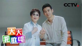 《天天把歌唱》 20191101| CCTV综艺
