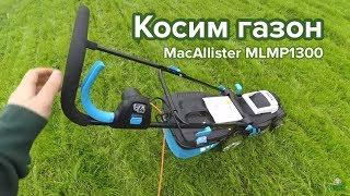 Косим газон | Газонокосилка MacAllister MLMP1300 | Распаковка и обзор