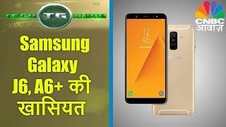 Samsung Galaxy J6, A6+ की खासियत | Tech Guru | CNBC Awaaz