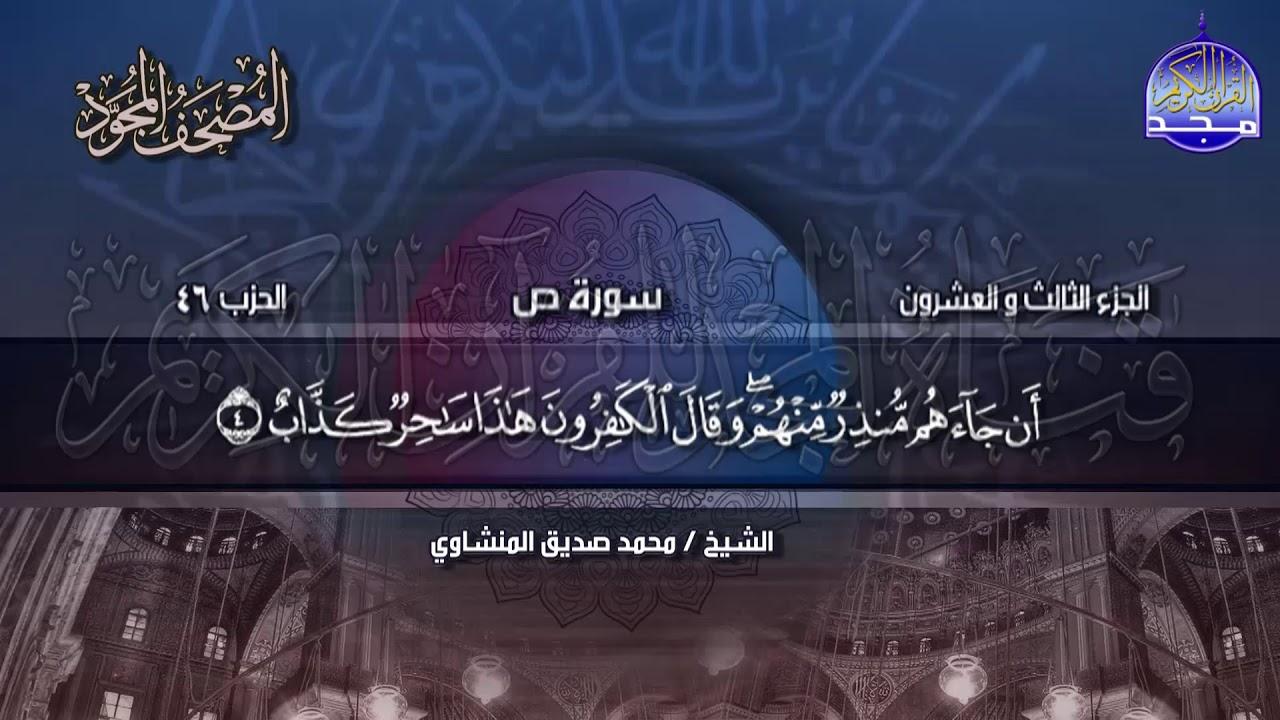 جديد    المصحف المجود  الجزء 23 * الحزب 46  الشيخ محمد صديق المنشاوي   Alminshawy - Juz'23