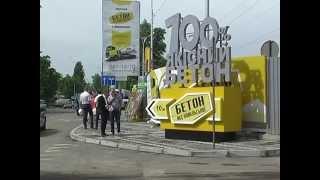 видео бетон борисполь