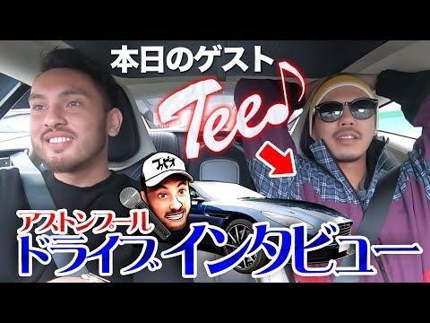 TEEにドライブインタビュー【アストンマーティン DB11】