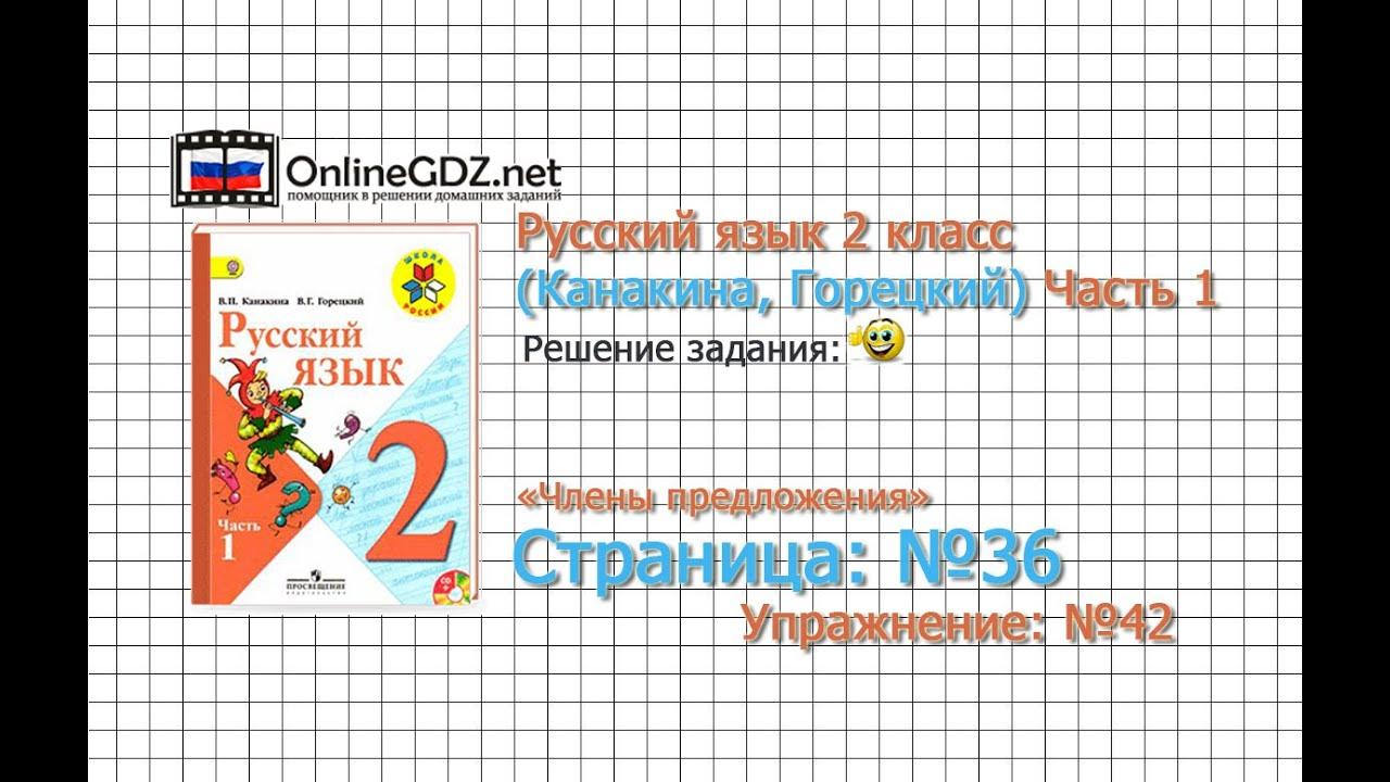 Домашнее задание по русскому 2 класс канакина го