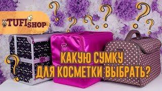 какую сумку для косметики лучше выбрать? Топ 3 сумки для мастера