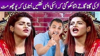 Girl Song Vs Comedian Mocking | See The Funniest Scenes