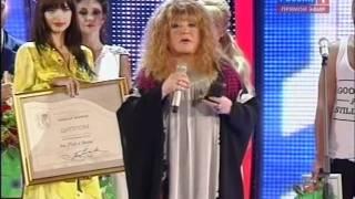 Скачать Alla Pugachova 39 S Golden Star Award Flute Of Shame New Wave 2011