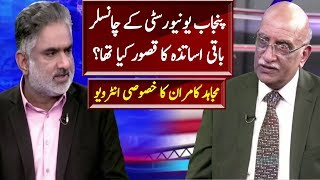 PU VC Mujahid Kamran Exclusive Interview | Live with Nasrullah Malik | 16 November 2018