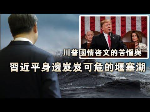 张杰:川普国情咨文的苦恼与习近平身边岌岌可危的堰塞湖