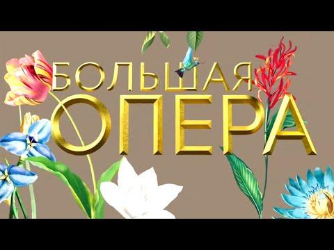 Большая опера - 2019. 6 сезон. 5 выпуск