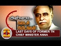 Last Days of Former Tamil Nadu Chief Minister Anna | Thanthi TV