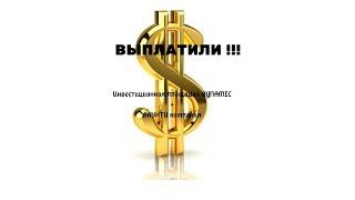 Заработок без вложений /  Инвестиционная площадка + Баунти кампания / 3-я неделя /