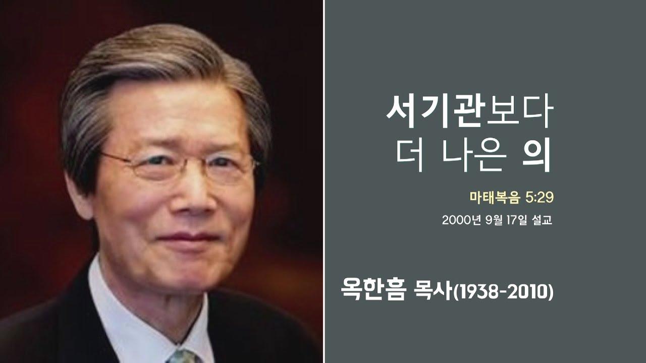 옥한흠 목사 명설교 '서기관보다 더 나은 의'│옥한흠목사 강해 69강, 다시보는 명설교 더울림