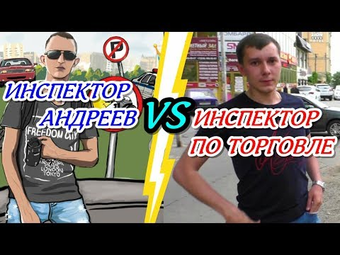 Краснодар🔥'Инспектор Андреев VS