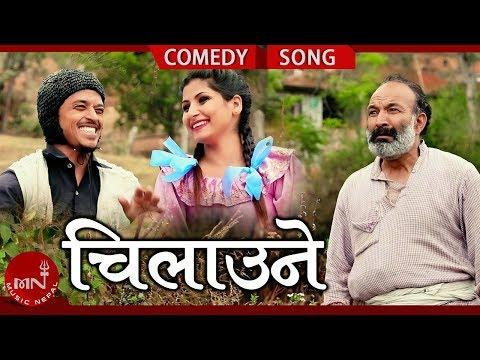 New Comedy Lok Dohori 2075/2018 | Chilaune - Samjhana Lamichhane Magar & Netra Lal Pandey Ft.Balchhi