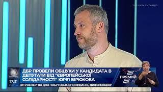Обшук у Бірюкова - це удар по всім ЗСУ   Валерій Прозапас