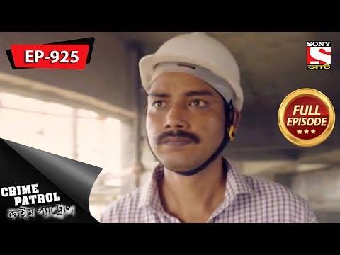 Crime Patrol - ক্রাইম প্যাট্রোল - Bengali - Full Episode 925 - 06th October, 2018