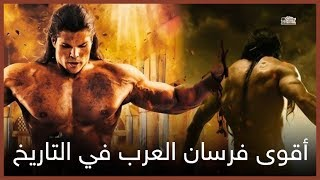 اقوى فرسان العرب في الجاهليه والاسلام | يعد الواحد منهم عن الف فارس منهم البطل 'الزير سالم'