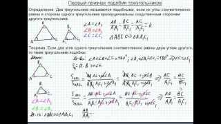Б19.1 Первый признак подобия треугольников