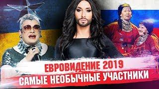 Евровидение 2019 - самые необычные участники / топ-10 самых необычных участников Евровидения