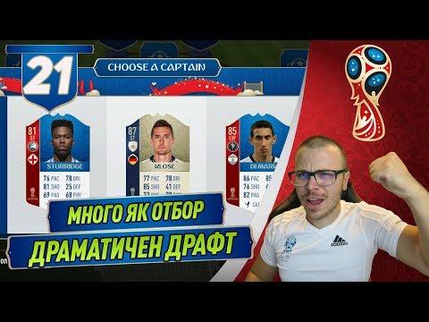 FIFA 18 WORLD CUP DRAFT! МНОГО ДРАМА И НЕРВИ! СУПЕР ЕВРОПЕЙСКИ ОТБОР! БОРДОВЕ ОТ НАГРАДИ!