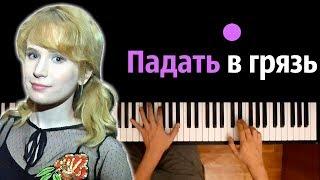 Монеточка - Падать в грязь  караоке | PIANO_KARAOKE   + НОТЫ & MIDI