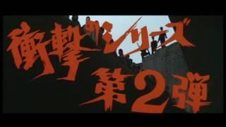 Repeat youtube video Female Prisoner Scorpion (2): Jailhouse 41 (1972) - HD Teaser [1080p] // 女囚さそり 第41雑居房