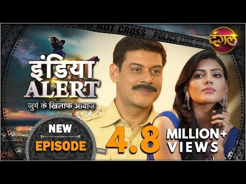 India Alert || Episode 229 || Ek Hasina Ek Daroga ( एक हसीना एक दरोगा ) || इंडिया अलर्ट Dangal TV