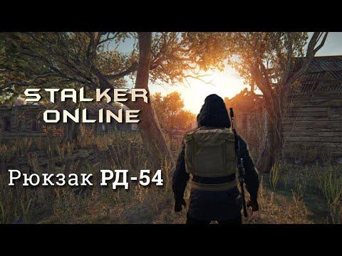 Stalker Online II Вещи за квесты. Как получить рюкзак РД-54