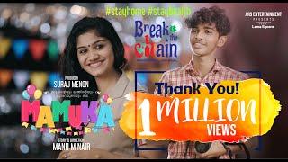MaMuKa മനുവിന്റേയും മുത്തിന്റേയും ക്യാമറയുടെയും കഥ  Malayalam Romantic Short Movie  By Manu M Nair 