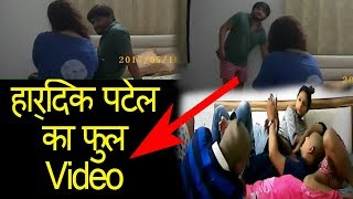 Hardik patel's viral video CD  Hardik patel Scandle with Girl