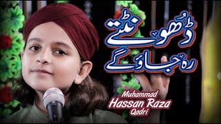 Muhammad Hassan Raza Qadri - New Naat 2018-19 - Dhoondte Reh Jaoge - Official Video - Heera Gold