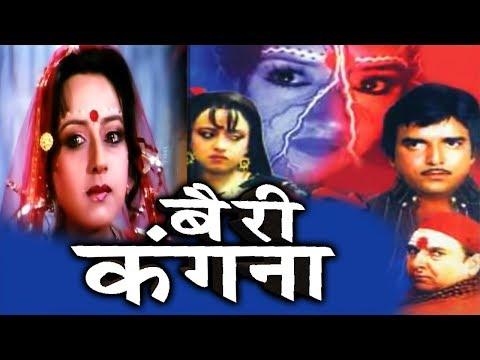Bairi Kangna (बैरी कंगना) Full Bhojpuri Movie | Rakesh Pandey
