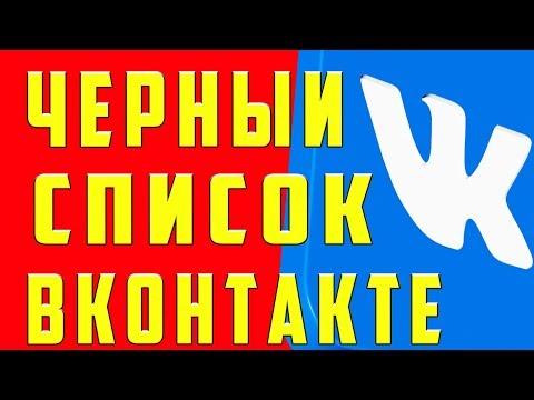 Черный Список в ВК, Как Добавить в Черный Список в Вконтакте